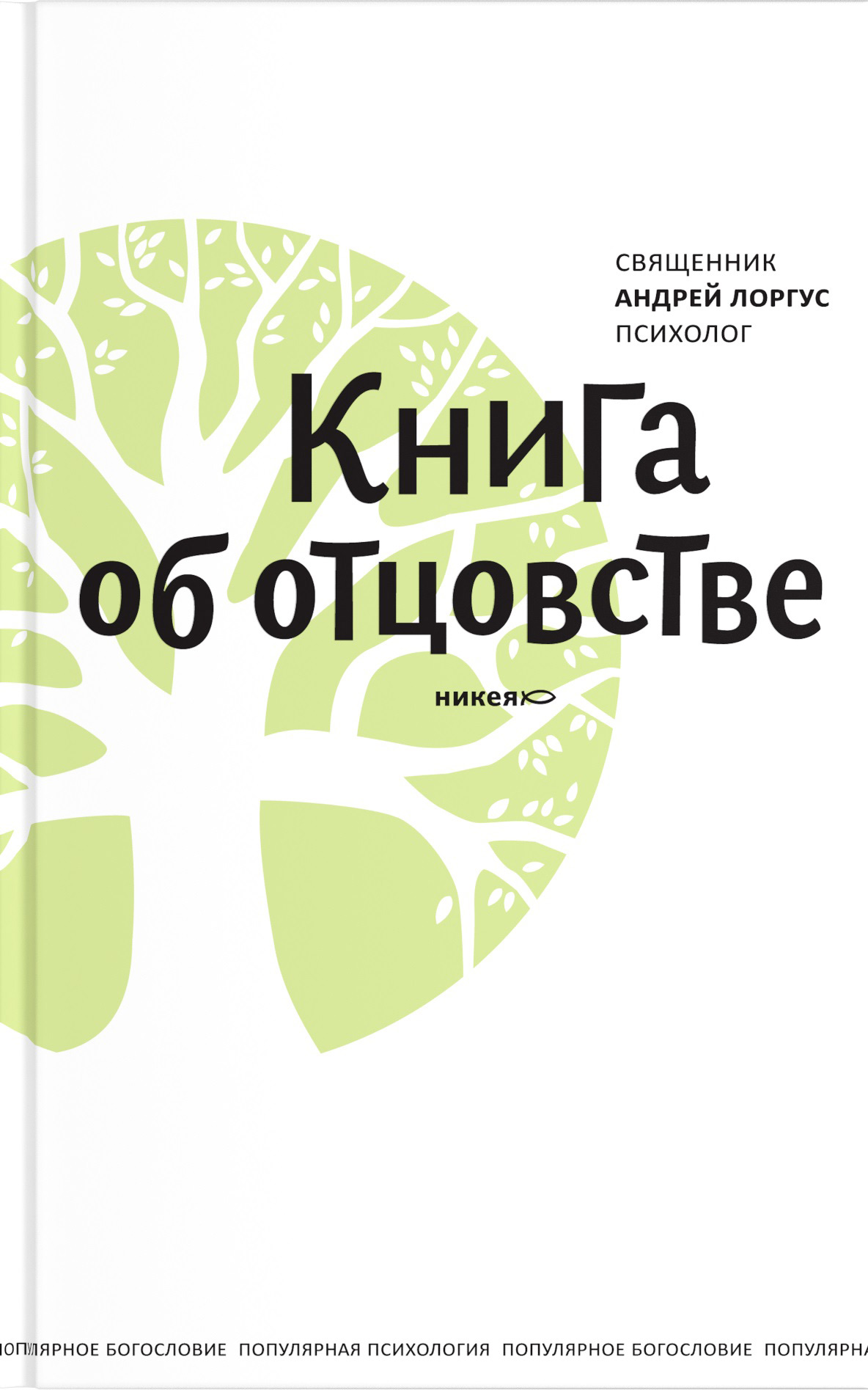протоиерей Андрей Лоргус Книга об отцовстве протоиерей андрей лоргус книга о счастье