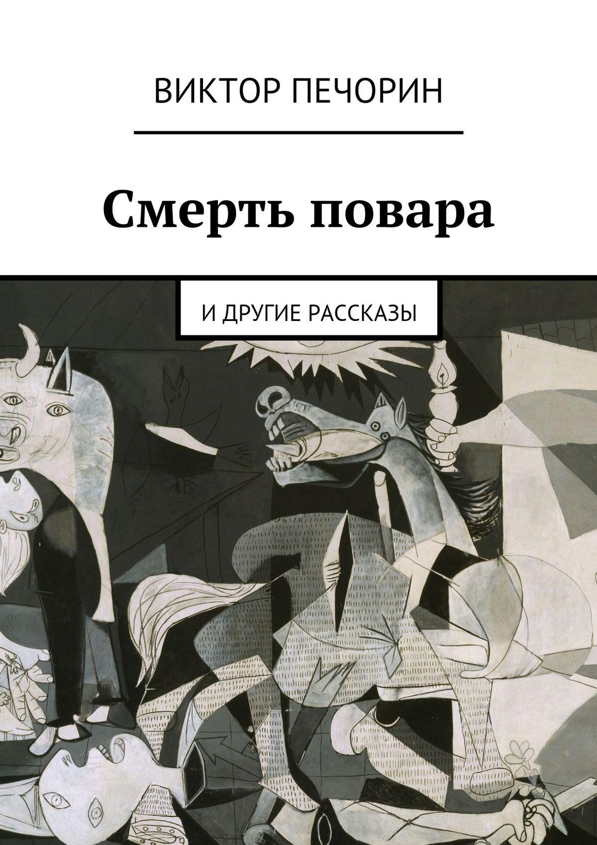 Виктор Печорин Смерть повара