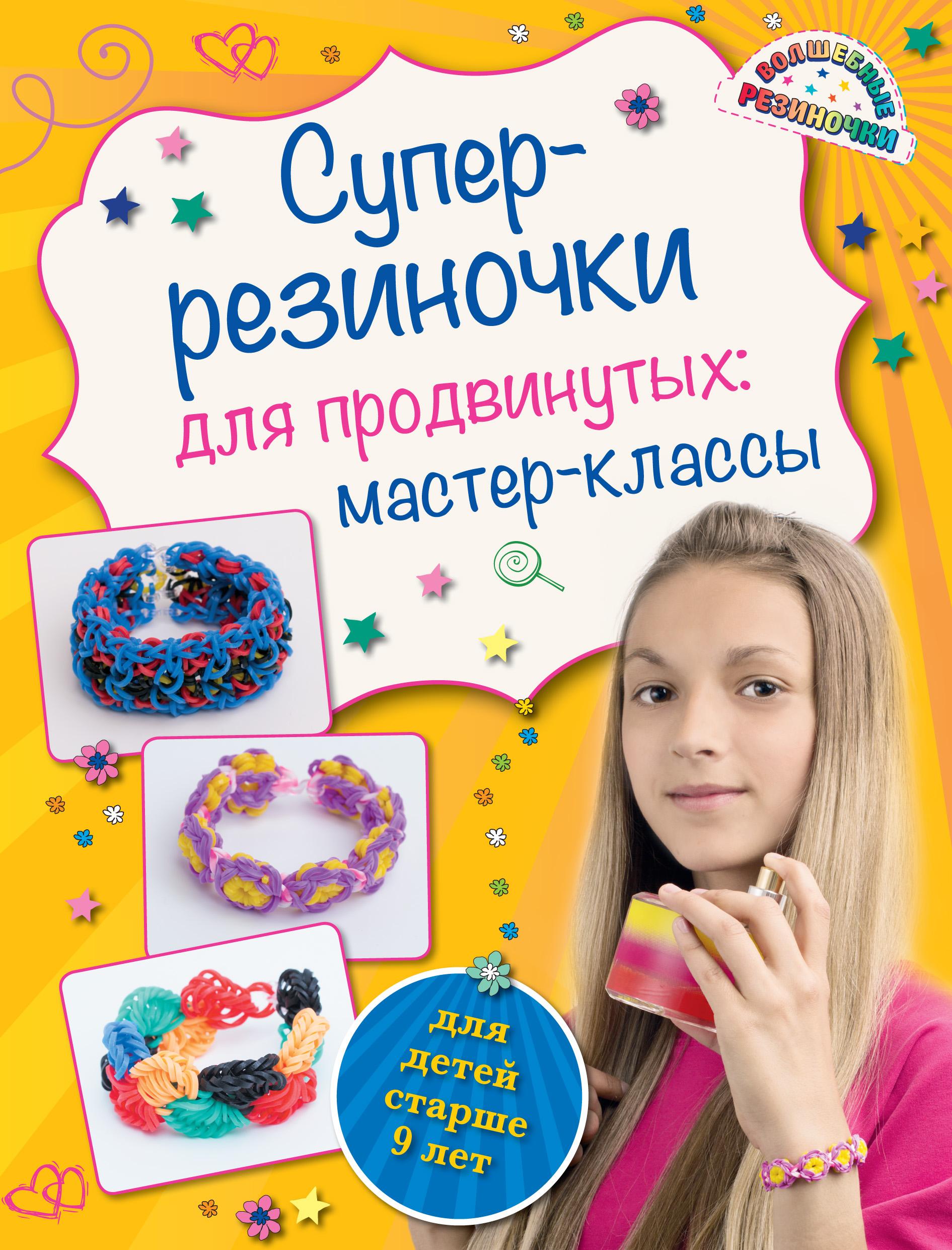 цена Антонина Елисеева Суперрезиночки для продвинутых: мастер-классы онлайн в 2017 году