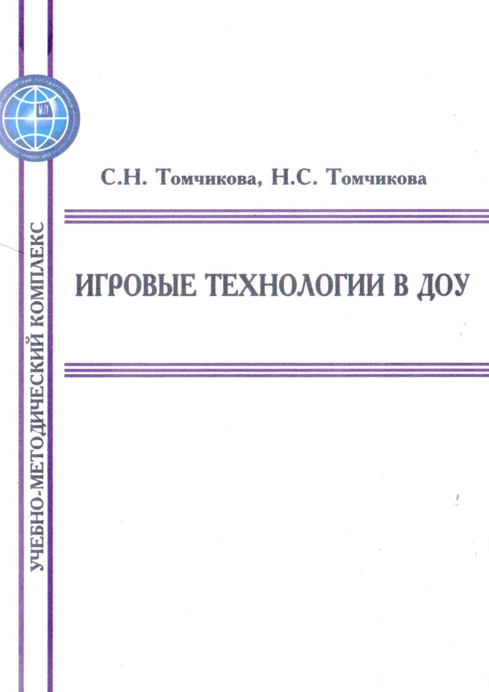 С. Н. Томчикова Игровые технологии в ДОУ