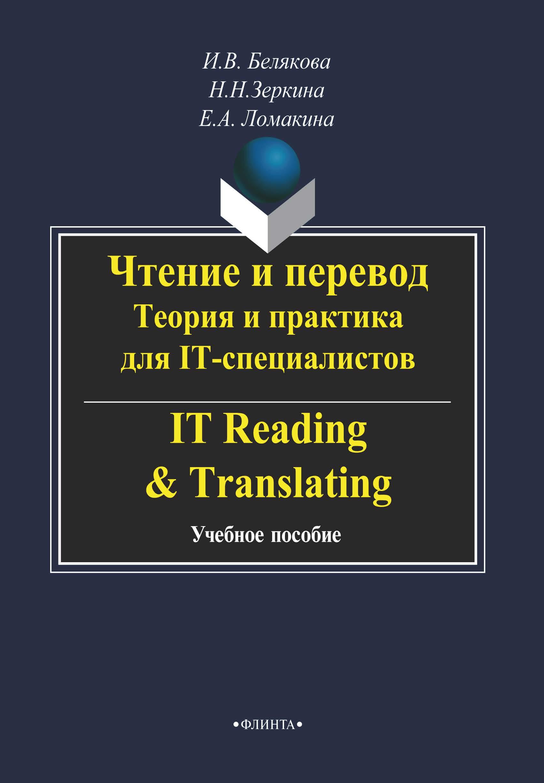 Н. Н. Зеркина Чтение и перевод. Теория и практика для IT-специалистов. IT Reading & Translating