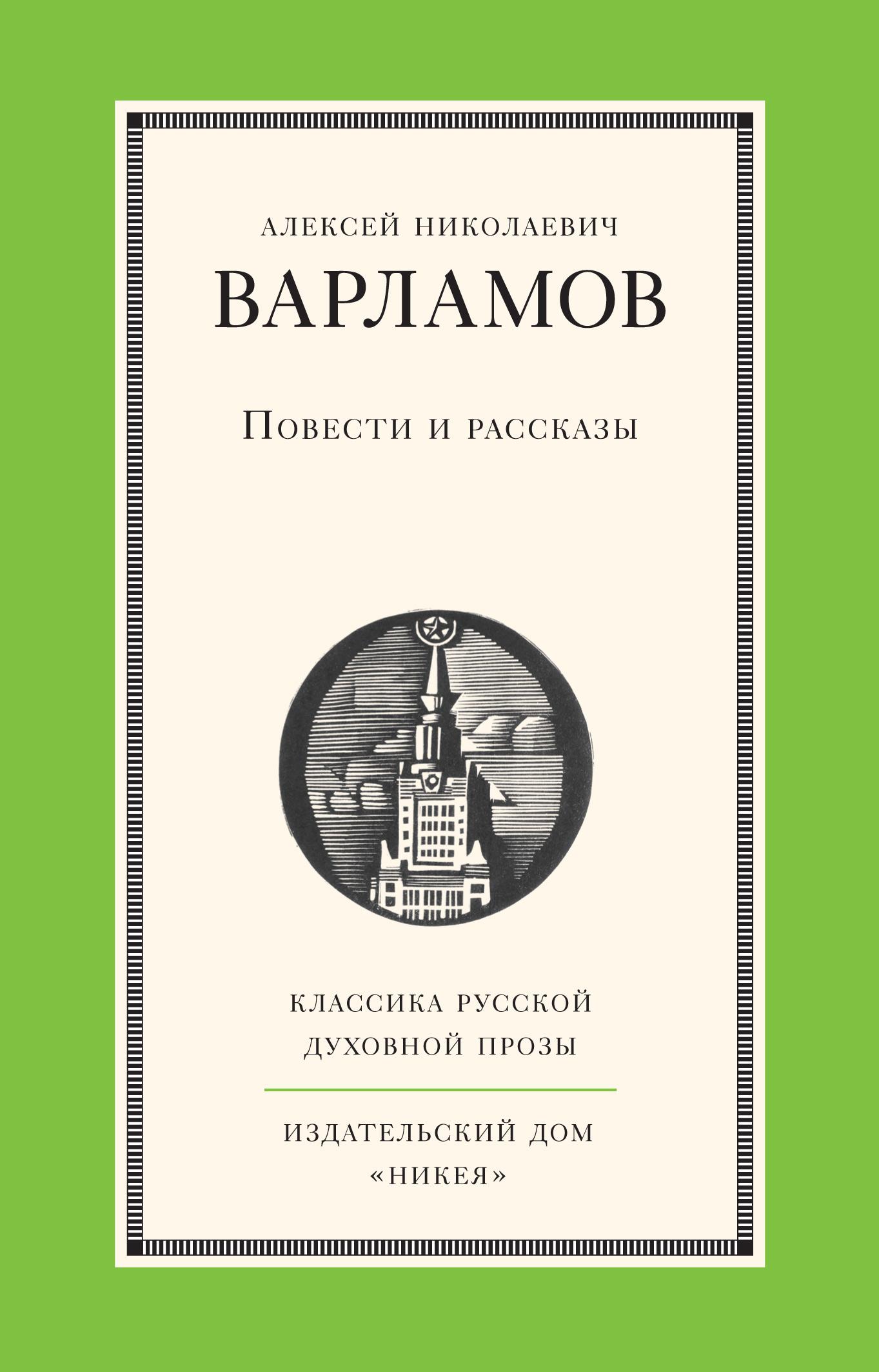 Алексей Варламов Повести и рассказы алексей варламов стороны света