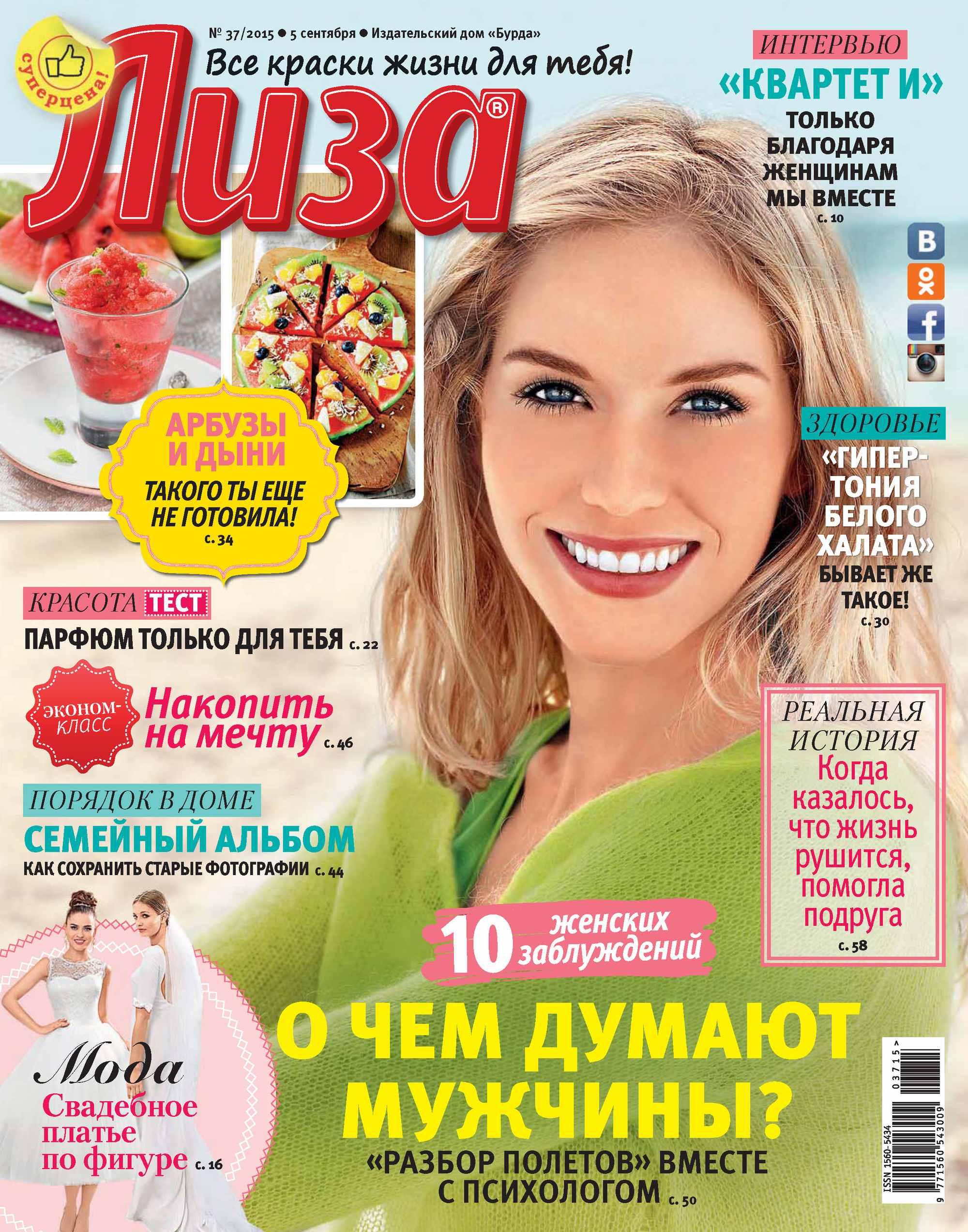 ИД «Бурда» Журнал «Лиза» №37/2015 ид бурда журнал лиза 08 2015
