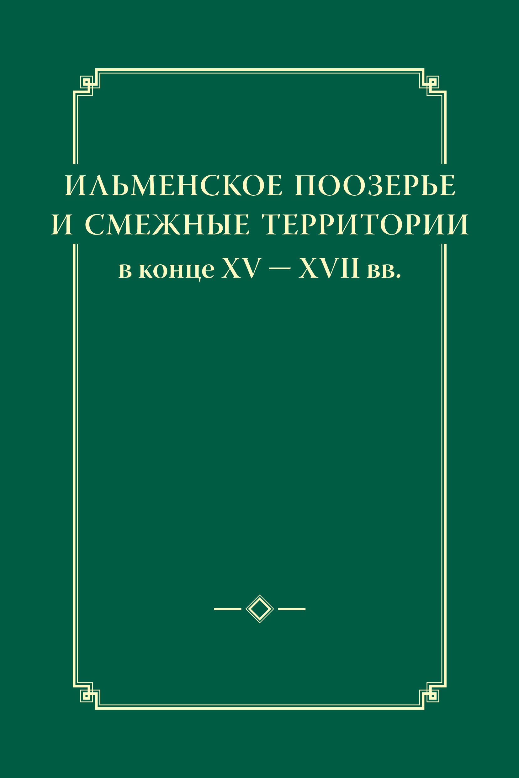 Отсутствует Ильменское Поозерье и смежные территории в конце XV – XVII вв. в и жиглов женский портрет xv xxвв составительв и жиглов