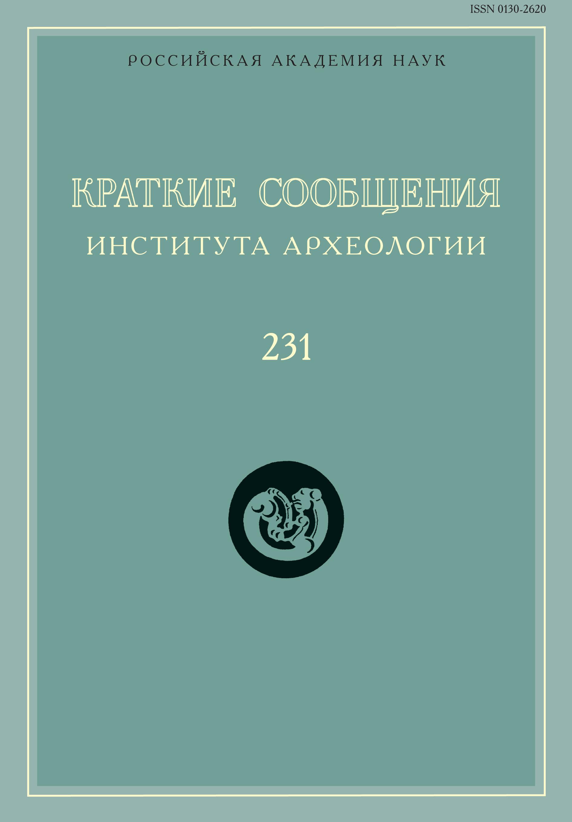 Краткие сообщения Института археологии. Выпуск 231