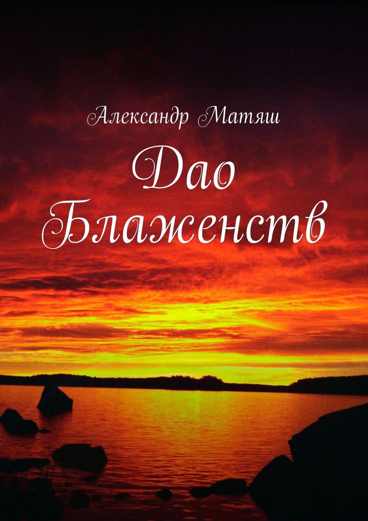 Александр Матяш Дао Блаженств