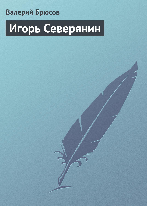 Валерий Брюсов Игорь Северянин игорь северянин игорь северянин избранное