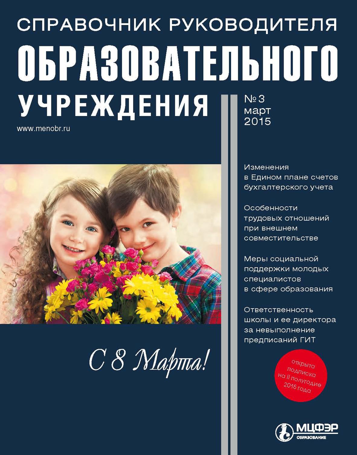 Отсутствует Справочник руководителя образовательного учреждения № 3 2015