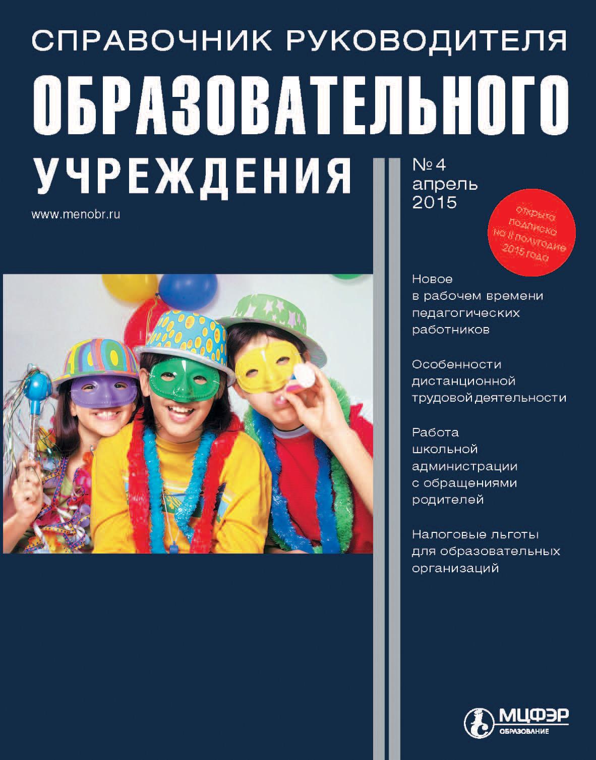 Отсутствует Справочник руководителя образовательного учреждения № 4 2015