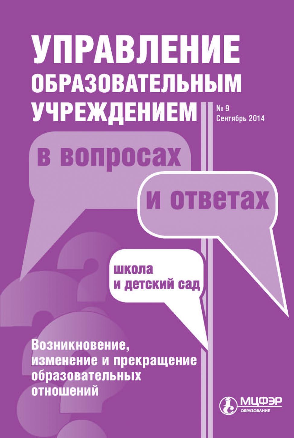 Отсутствует Управление образовательным учреждением в вопросах и ответах № 9 2014 управление дошкольным образовательным учреждением 6 101 2014 научно практический журнал