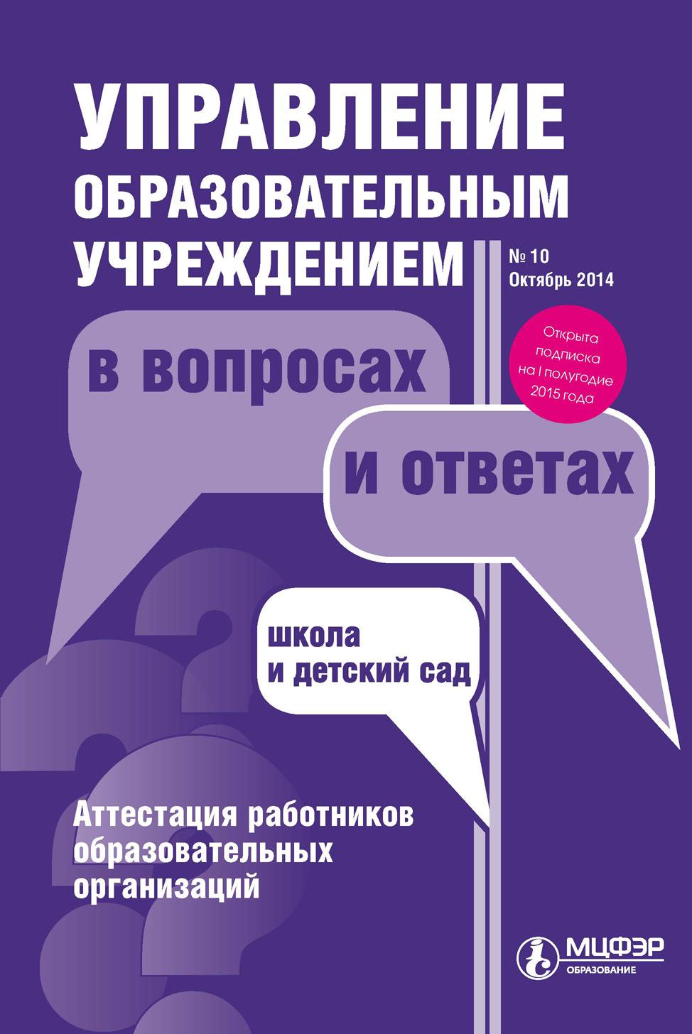 Отсутствует Управление образовательным учреждением в вопросах и ответах № 10 2014