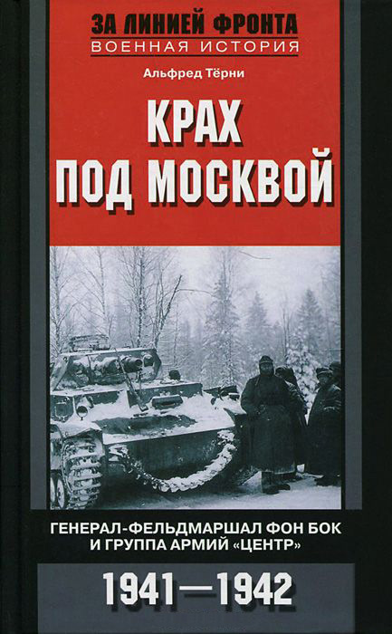 Крах под Москвой. Генерал-фельдмаршал фон Бок и группа армий «Центр». 1941–1942
