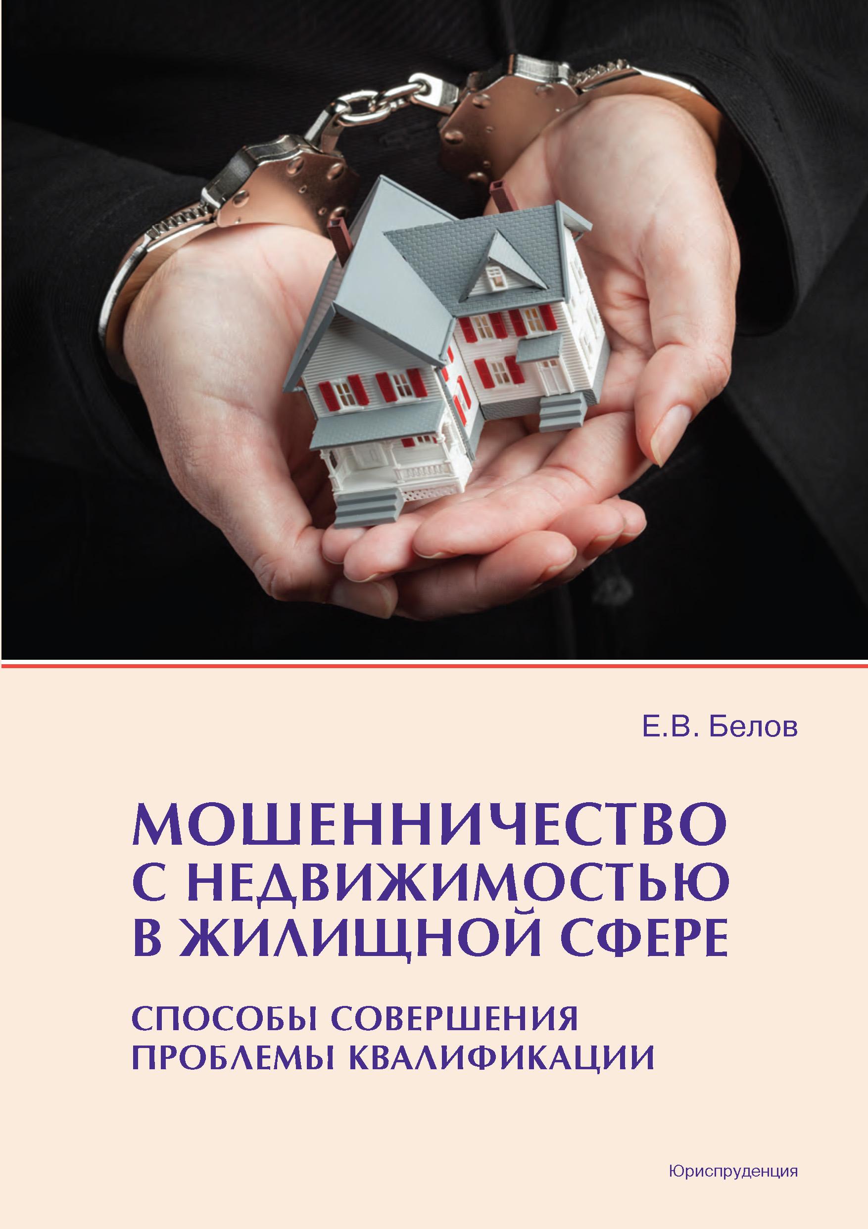 Обложка книги. Автор - Евгений Белов
