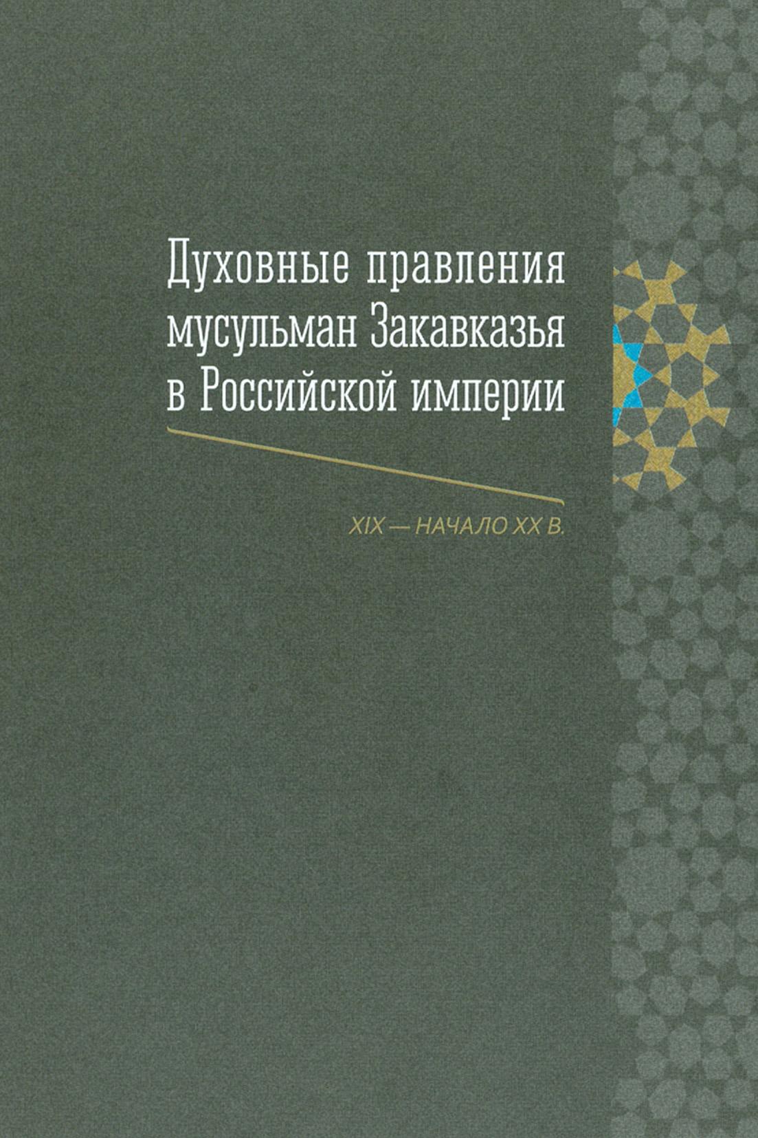 Духовные правления мусульман Закавказья в Российской империи (XIX – начало ХХ в.)