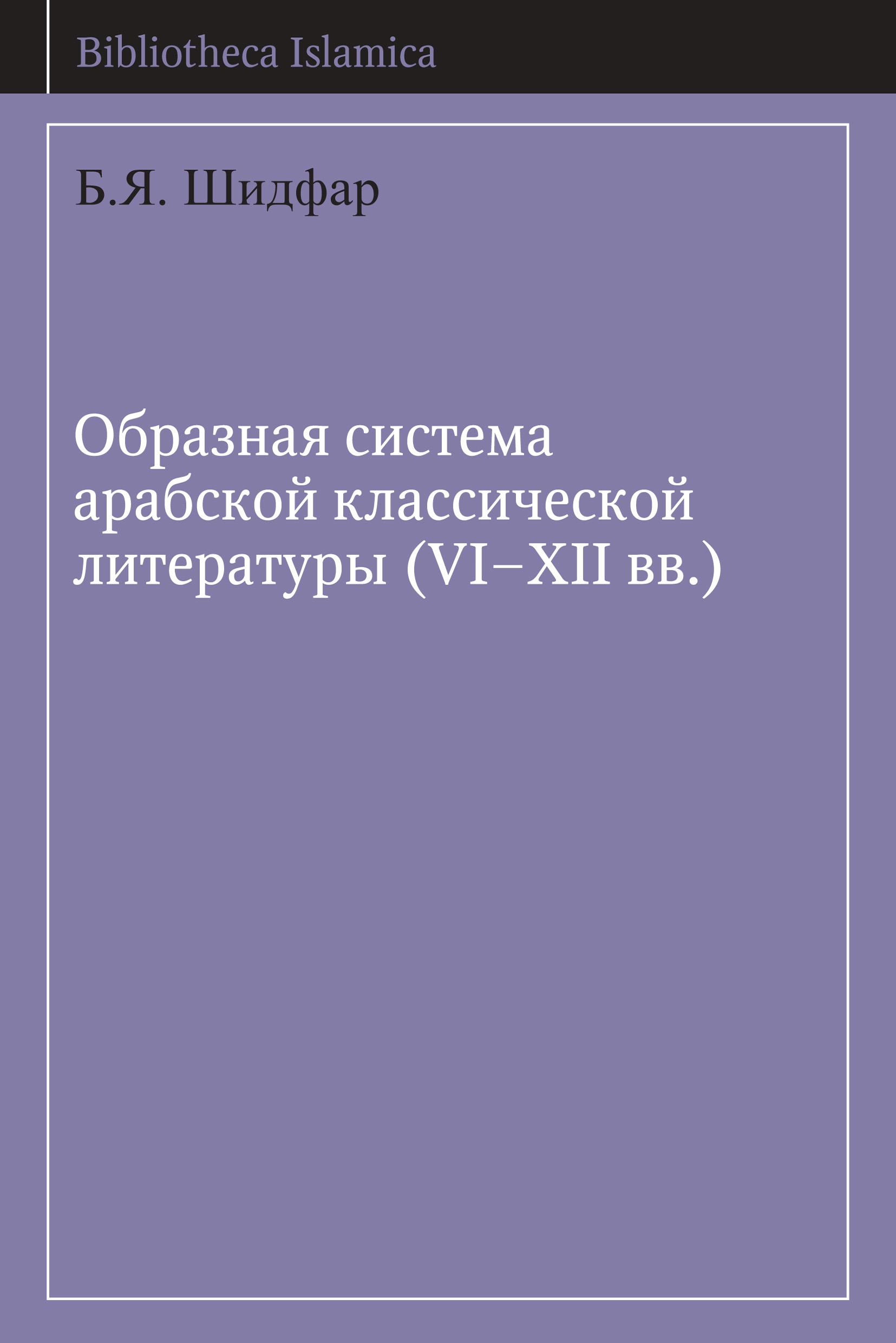 Образная система арабской классической литературы (VI-XII вв.)