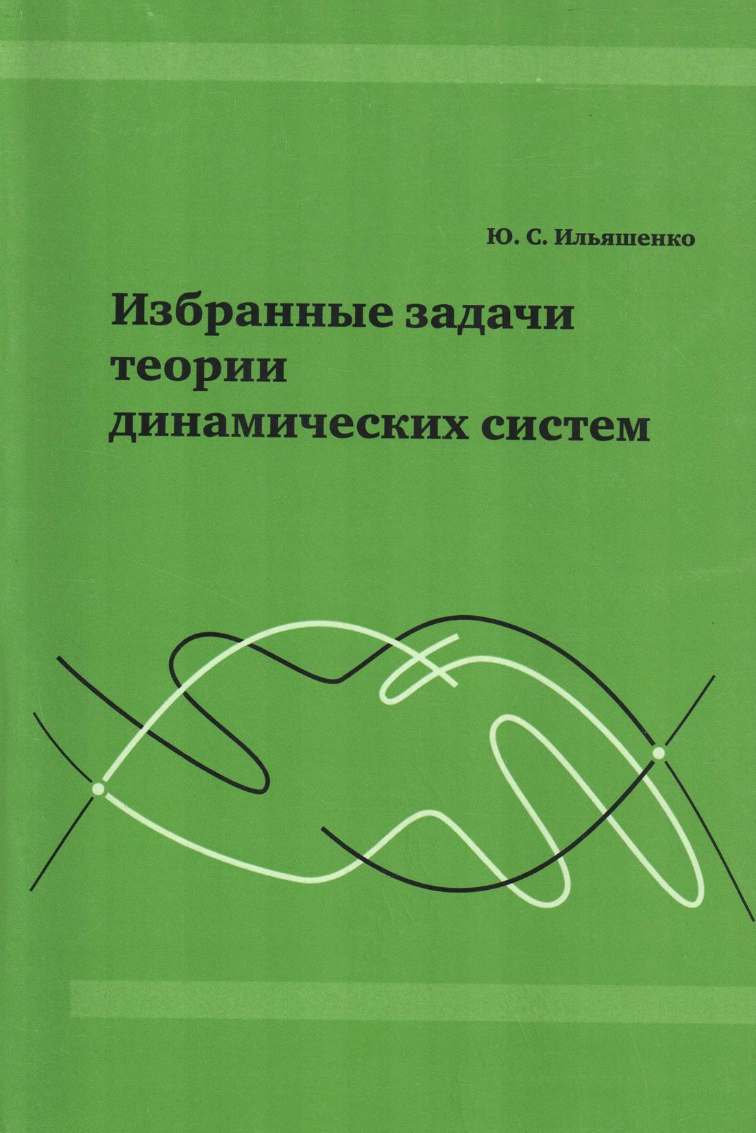 Ю. С. Ильяшенко Избранные задачи теории динамических систем г а степаньянц теория динамических систем