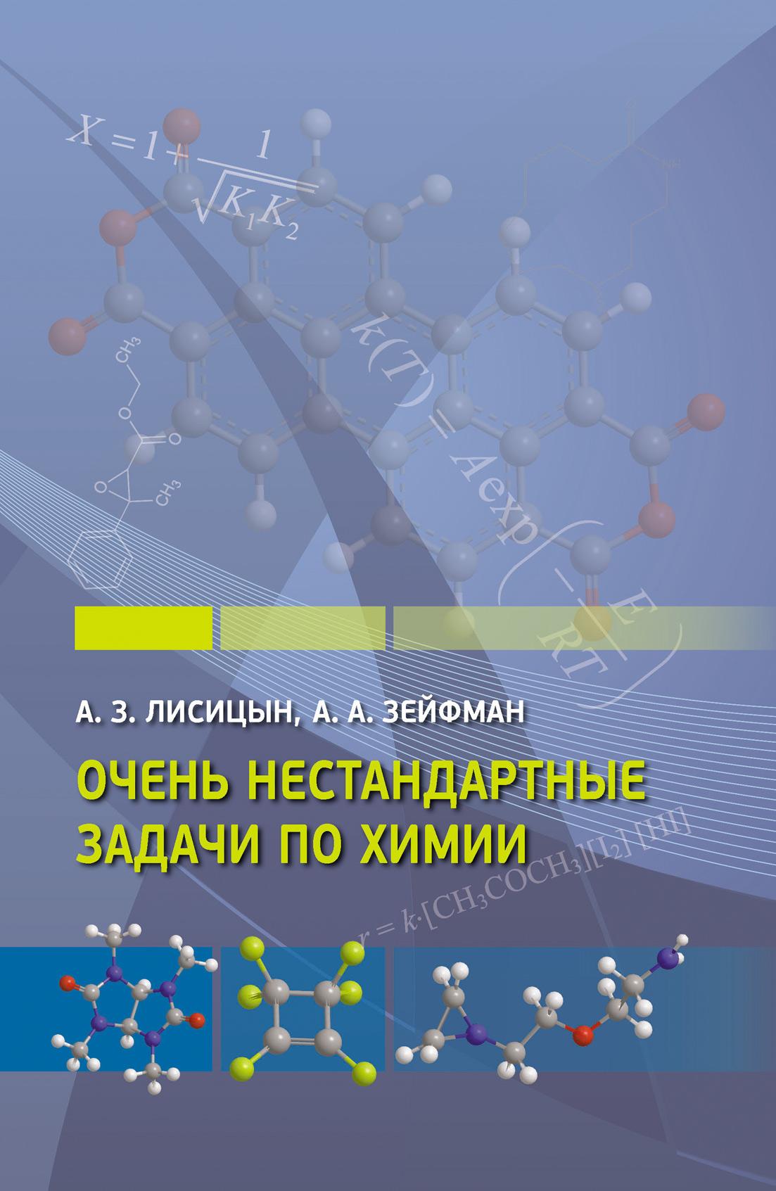 А. А. Зейфман Очень нестандартные задачи по химии автор не указан сборник задач по органической химии