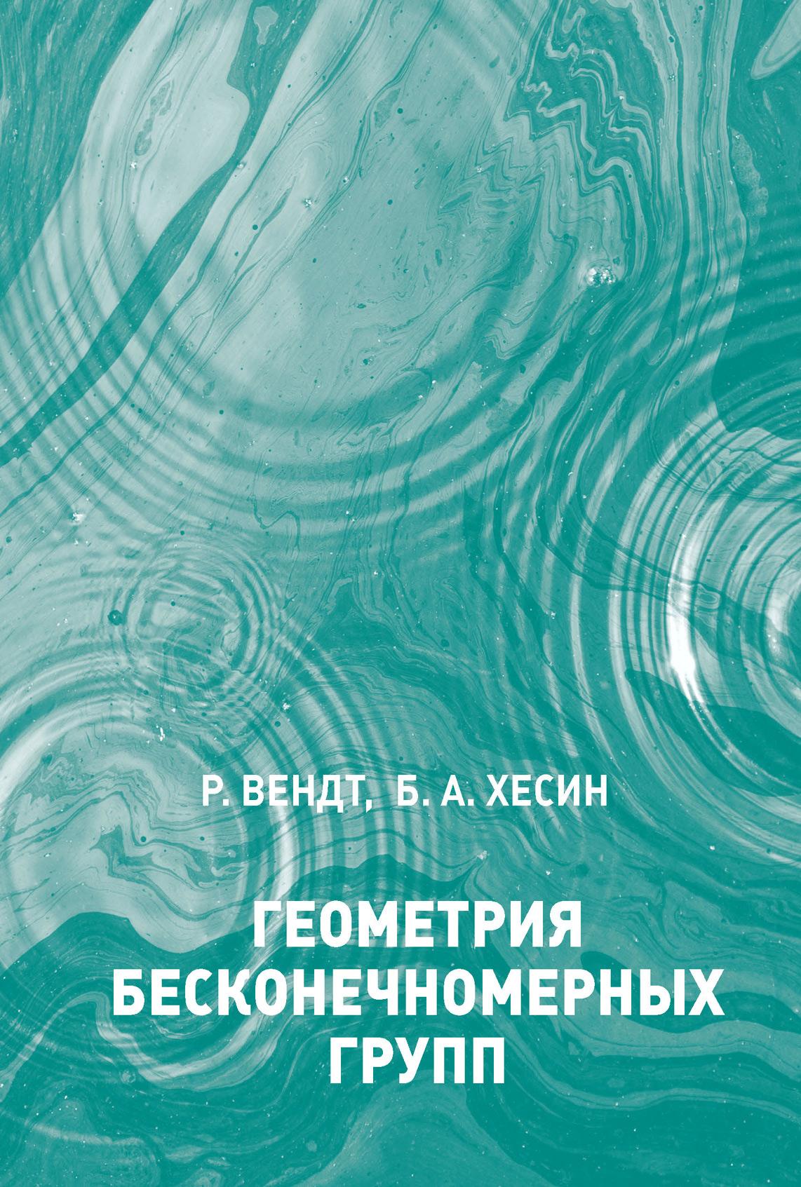 Борис Хесин Геометрия бесконечномерных групп недорого