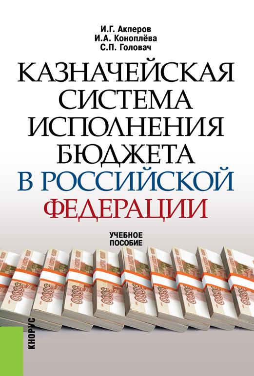 Имран Акперов Казначейская система исполнения бюджета в Российской Федерации казначейская система исполнения бюджета в российской федерации учебное пособие