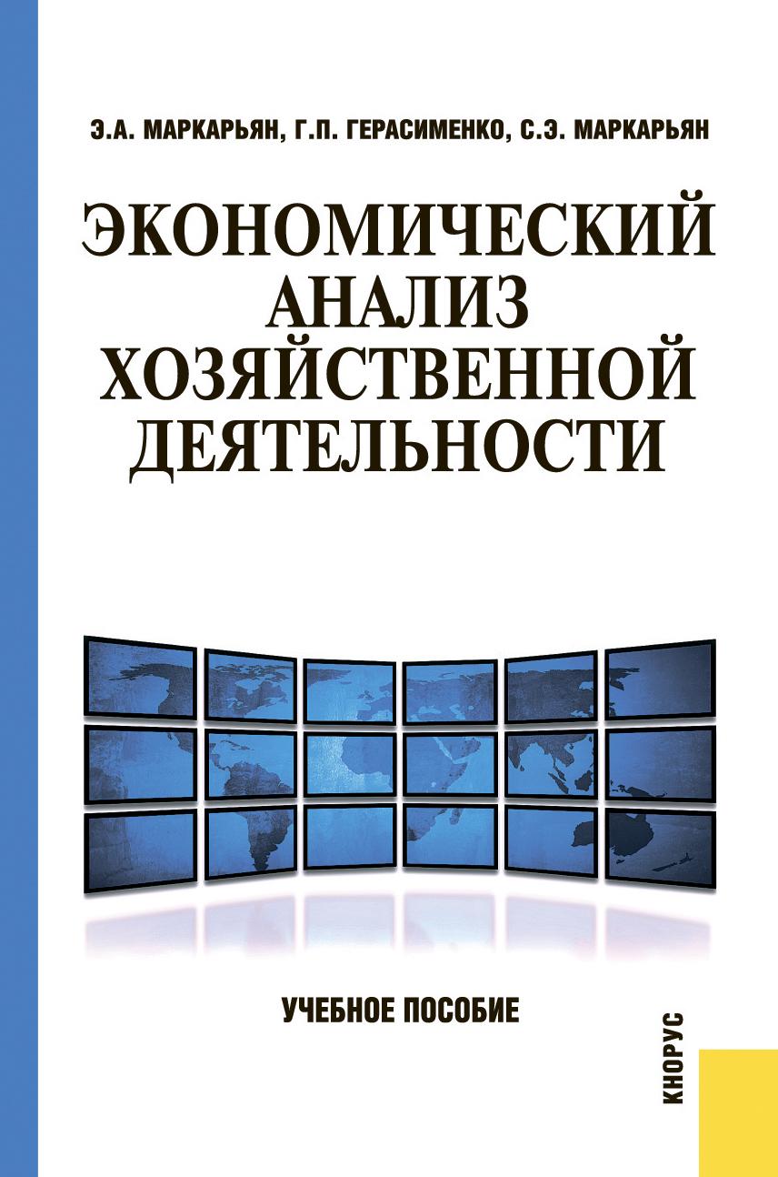 Г. П. Герасименко Экономический анализ хозяйственной деятельности недорого