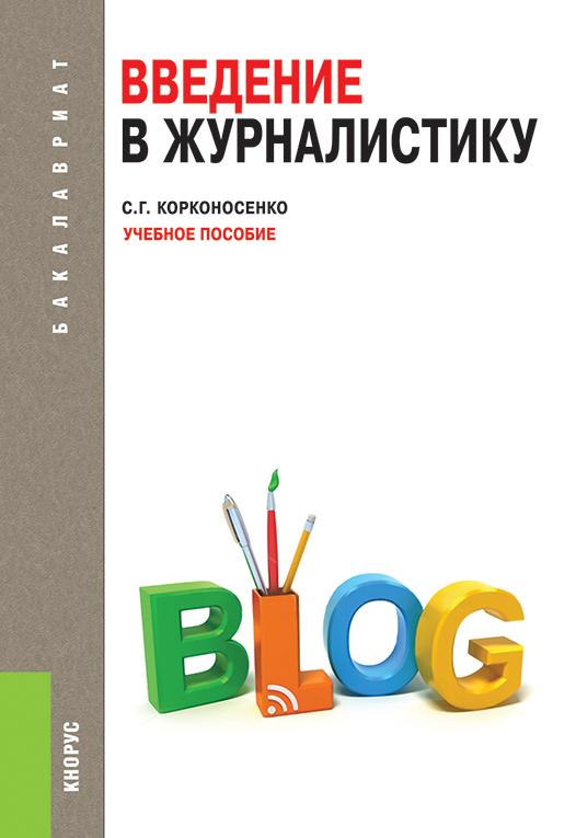 Сергей Григорьевич Корконосенко Введение в журналистику