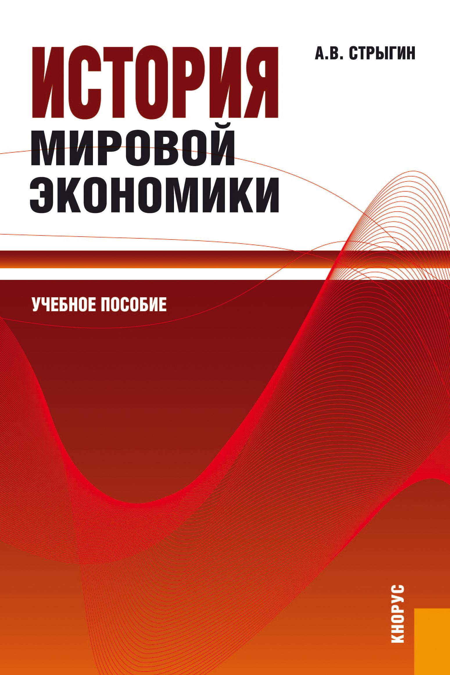 Андрей Стрыгин История мировой экономики