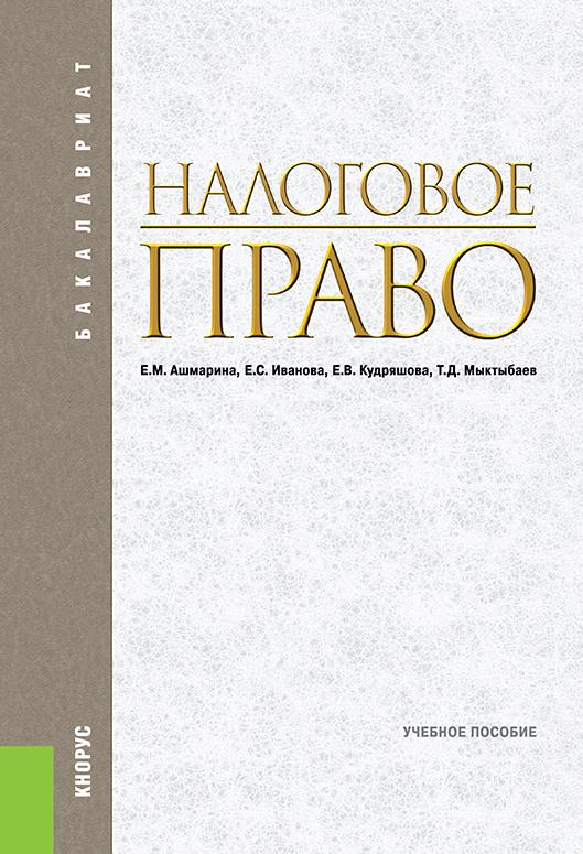 Елена Иванова Налоговое право шипика лидия васильевна налоговое право для студентов вузов