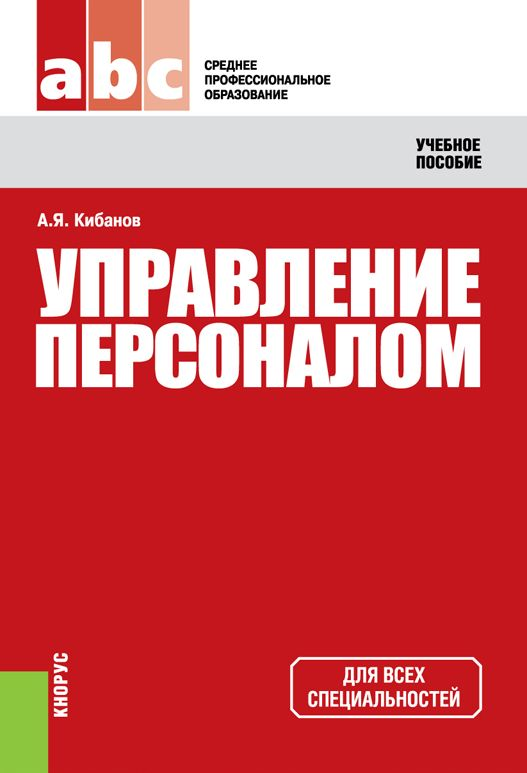 Ардальон Кибанов Управление персоналом кибанов а основы управления персоналом кибанов