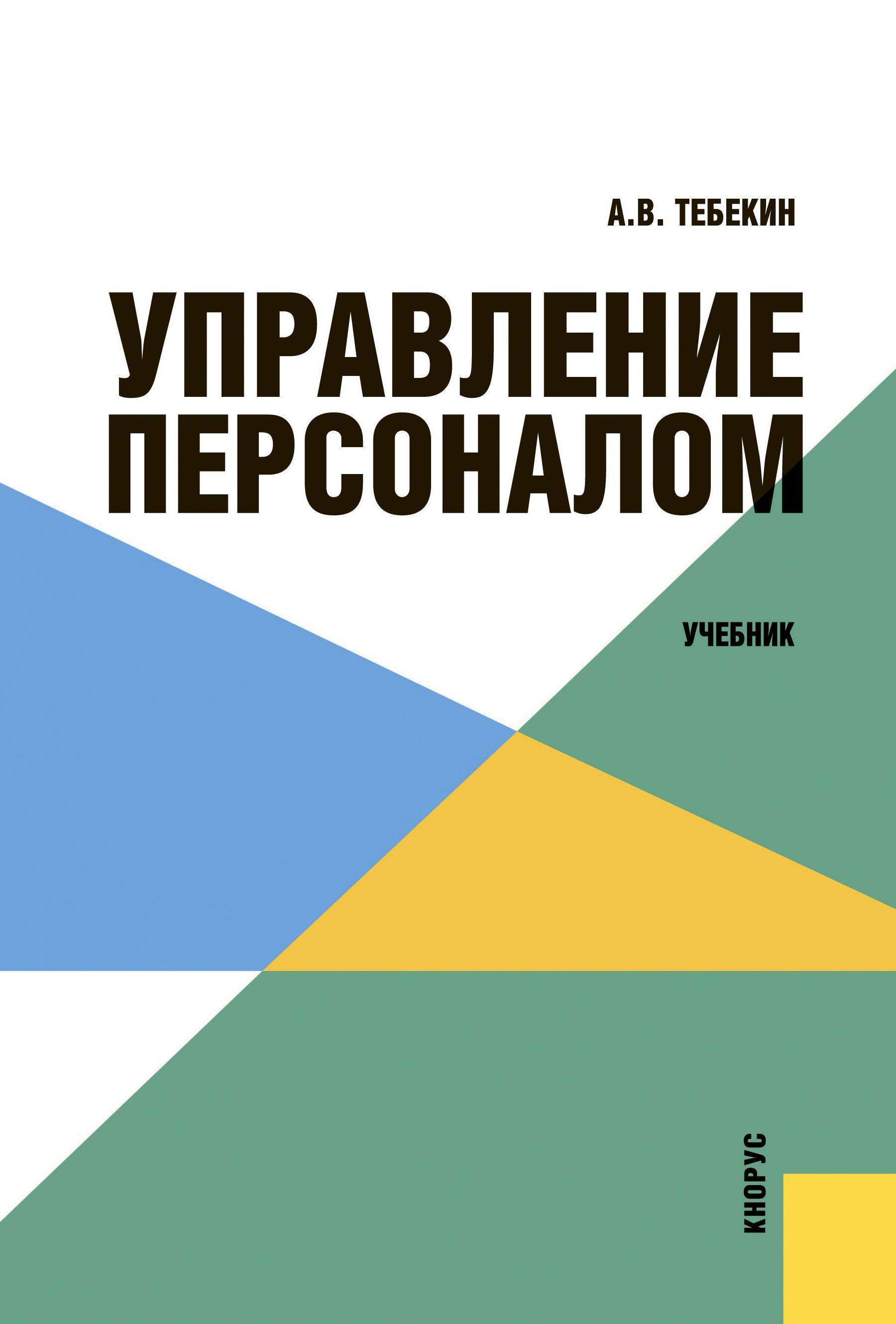 Алексей Васильевич Тебекин Управление персоналом
