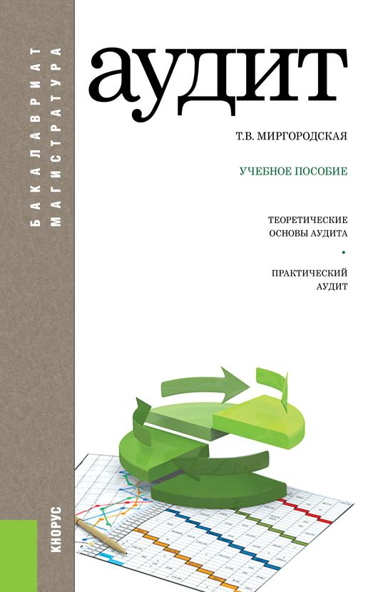 Татьяна Миргородская Аудит а е суглобов международные стандарты аудита в регулировании аудиторской деятельности