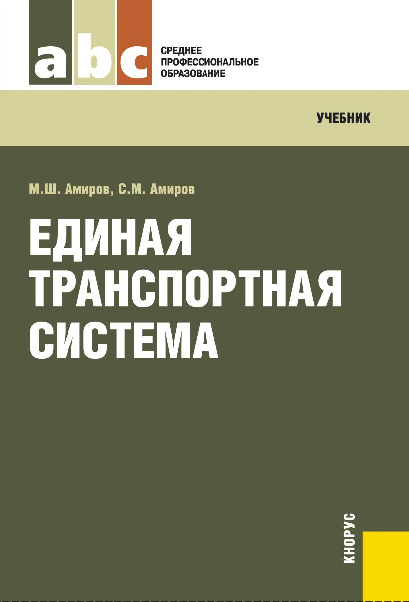 Магомед Амиров Единая транспортная система