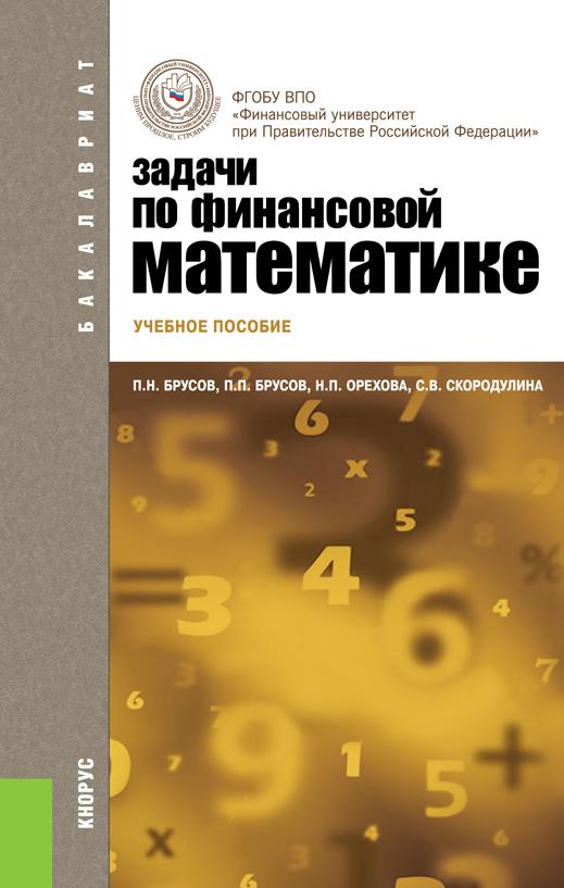 П. П. Брусов Задачи по финансовой математике п в чулков практические занятия по элементарной математике 2 й курс