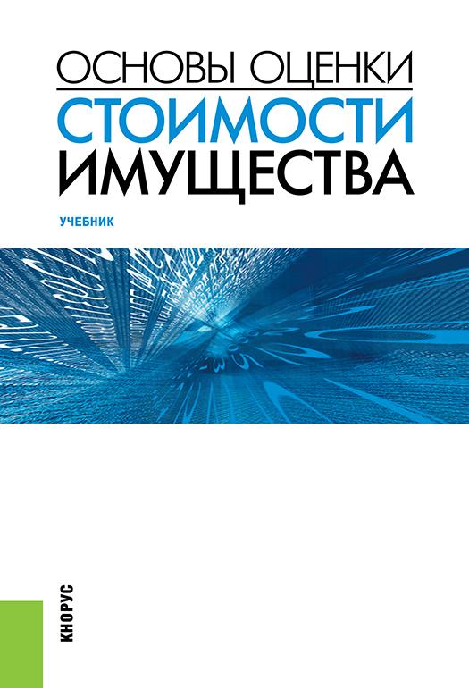 все цены на Татьяна Тазихина Основы оценки стоимости имущества онлайн