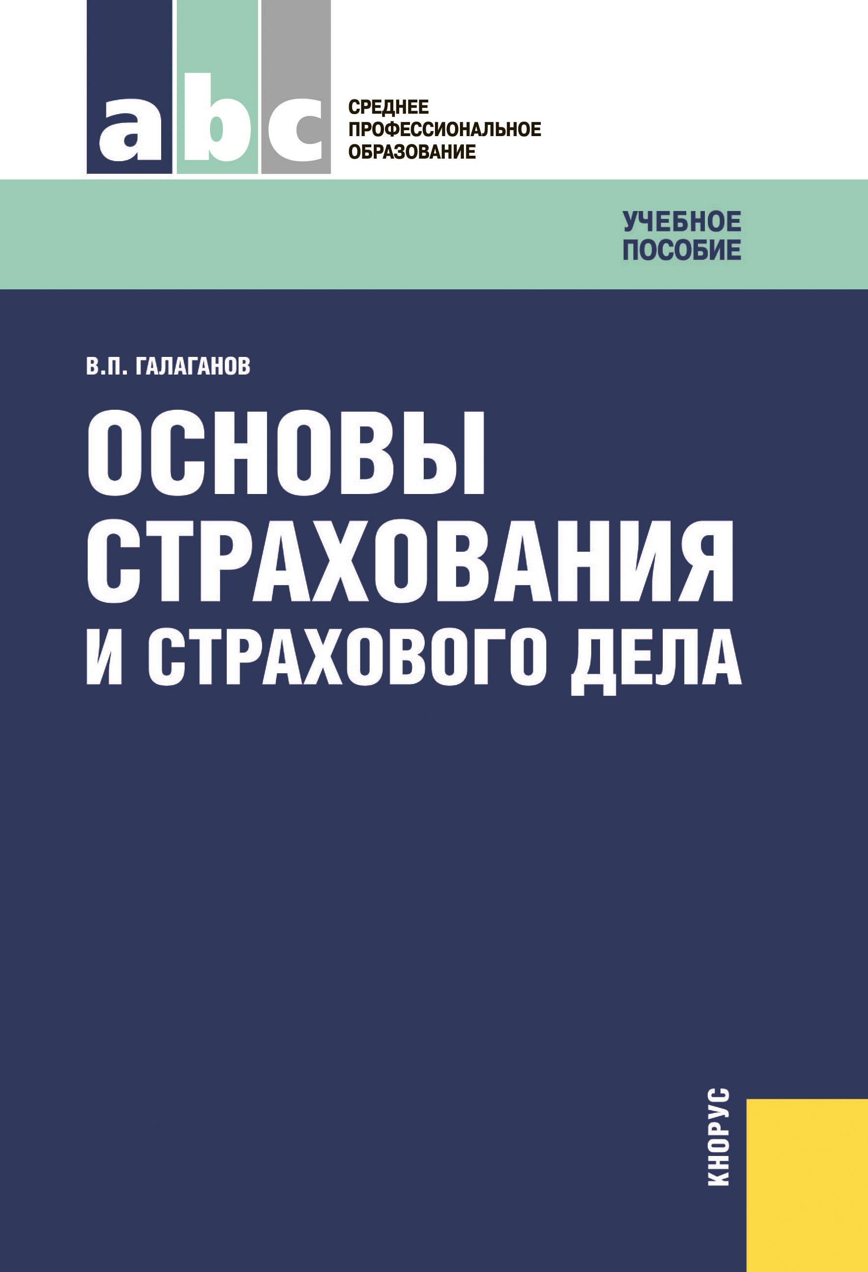 Владимир Галаганов Основы страхования и страхового дела в н рыбин основы страхования