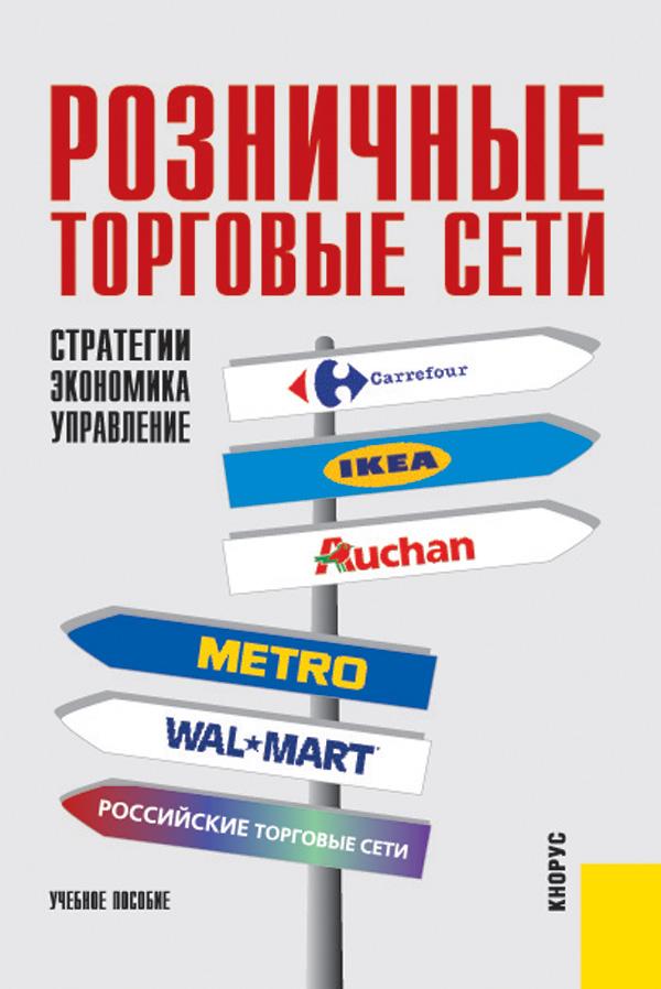 Анатолий Есютин Розничные торговые сети: стратегии, экономика, управление жулидов с организация торговли