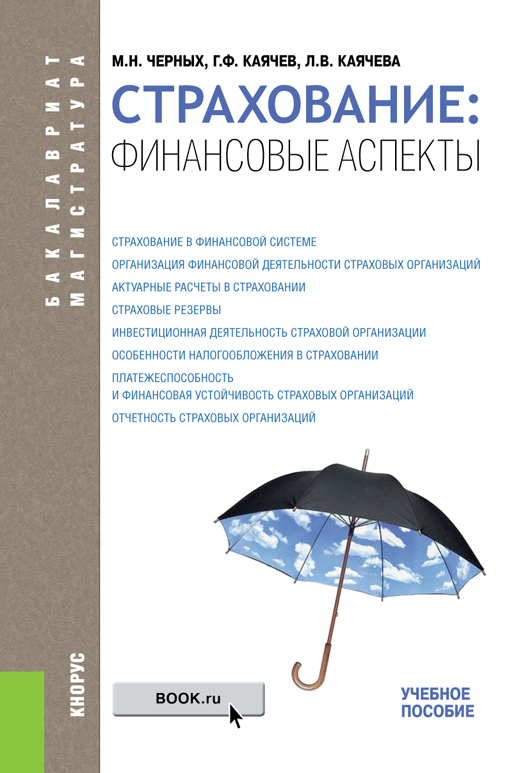 Геннадий Каячев Страхование: финансовые аспекты