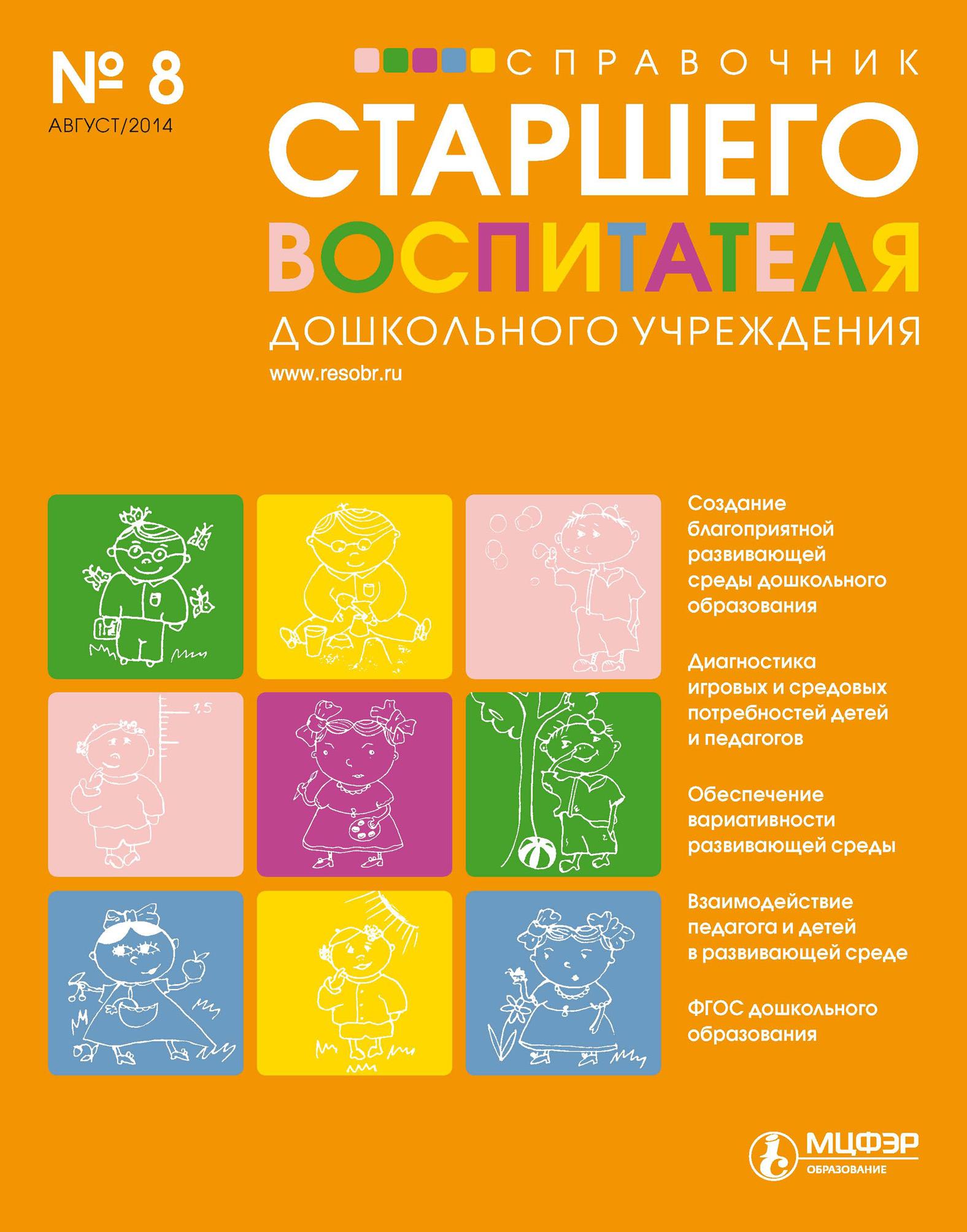 Отсутствует Справочник старшего воспитателя дошкольного учреждения № 8 2014 bell telephone magazine