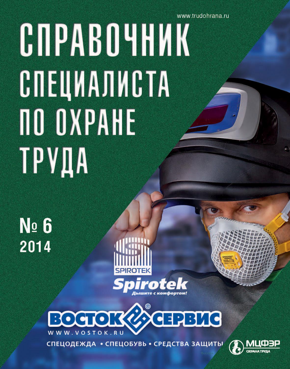 Отсутствует Справочник специалиста по охране труда № 6 2014