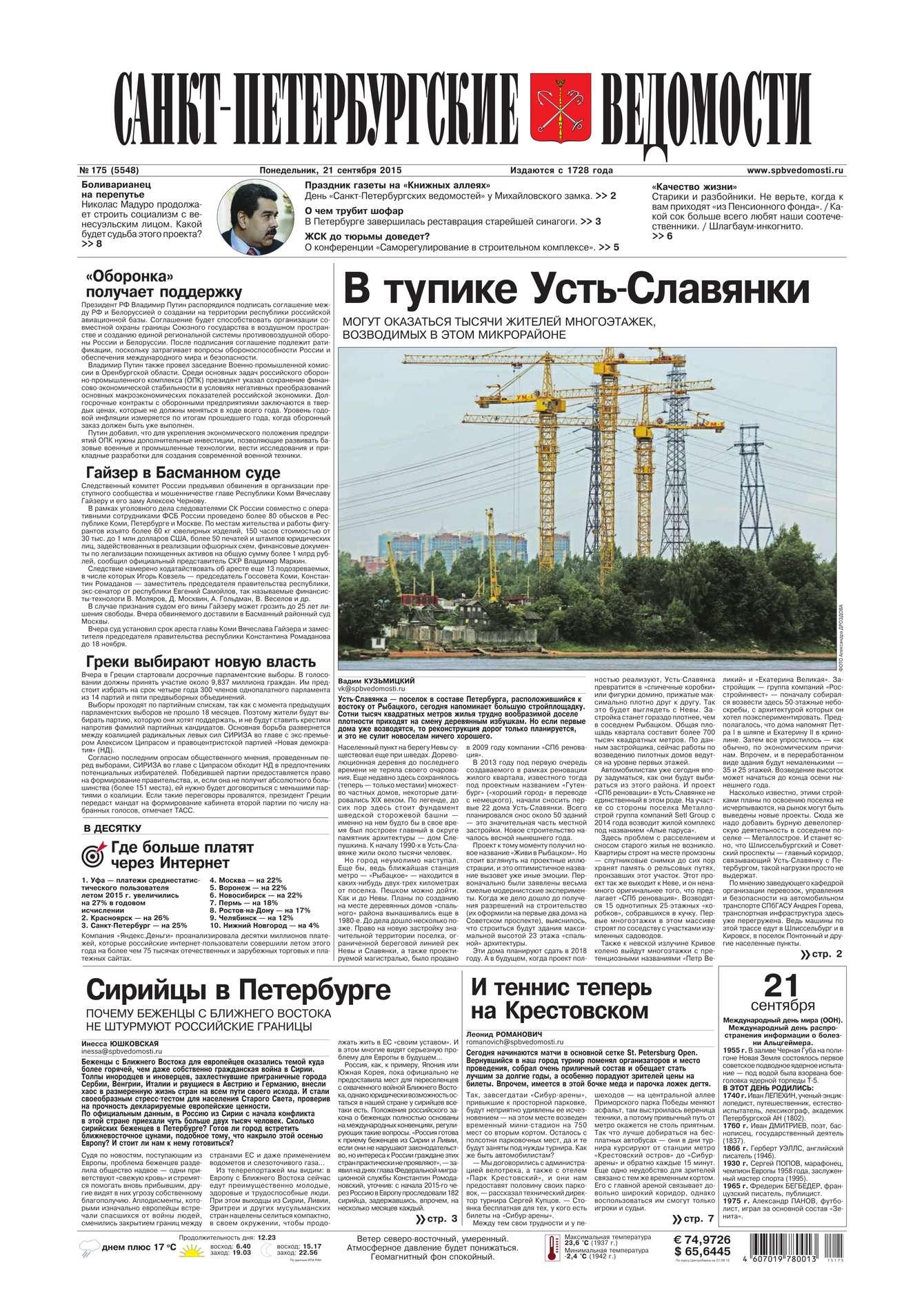 Санкт-Петербургские ведомости 175-2015