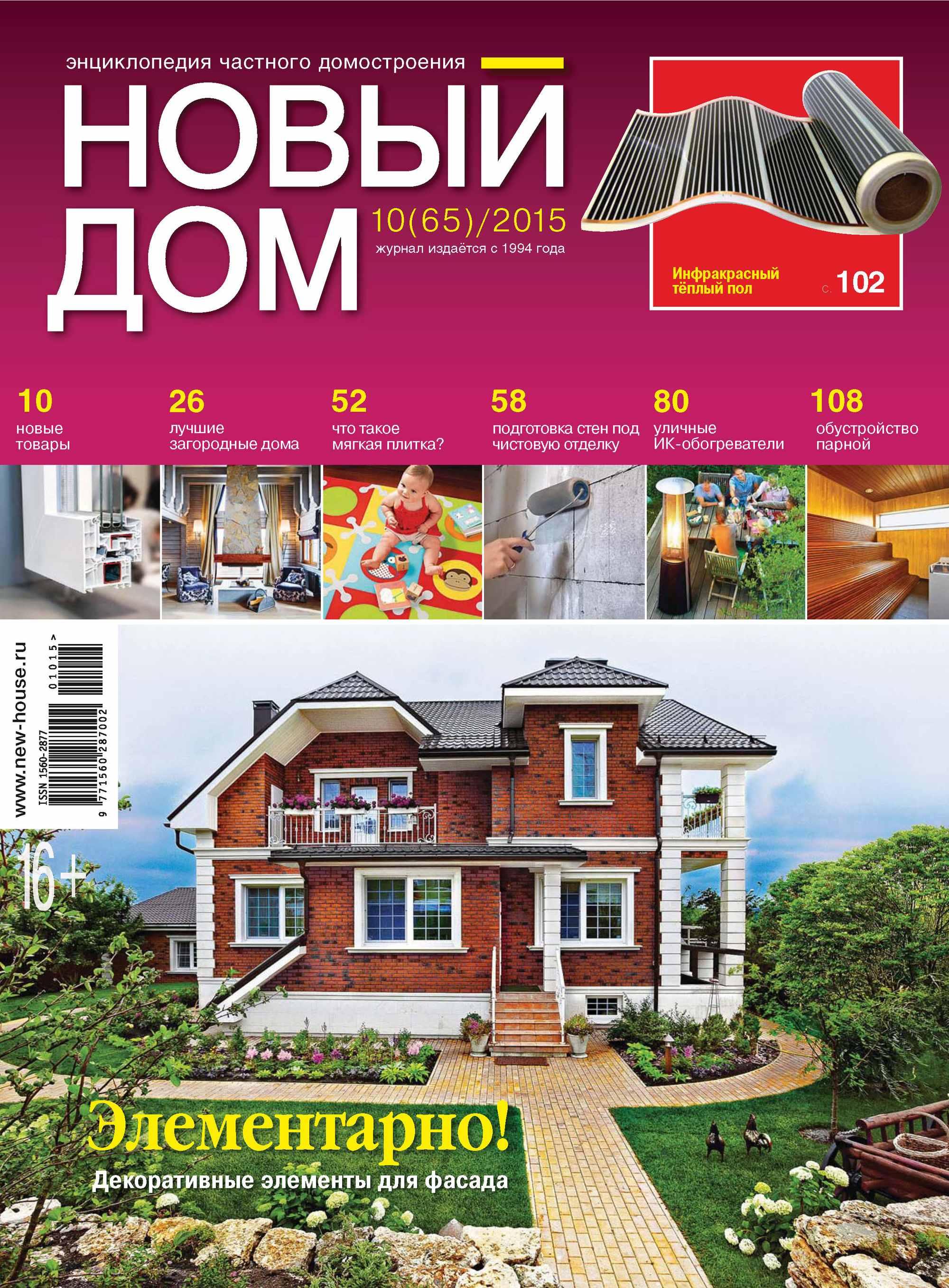 ИД «Бурда» Журнал «Новый дом» №10/2015