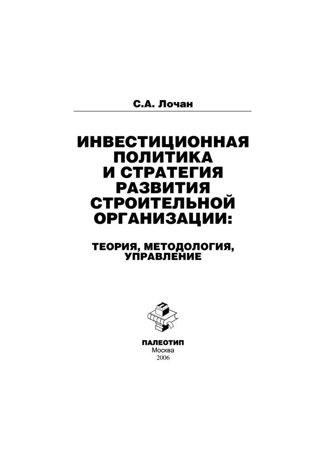 С. А. Лочан Инвестиционная политика и стратегия развития строительной организации: теория, методология, управление