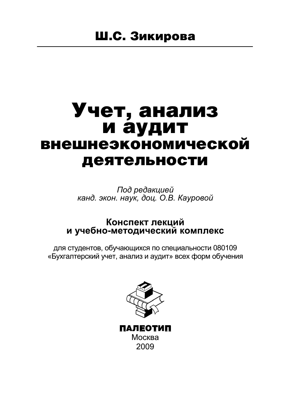 Шахло Зикирова Учет, анализ и аудит внешнеэкономической деятельности аудит учебник