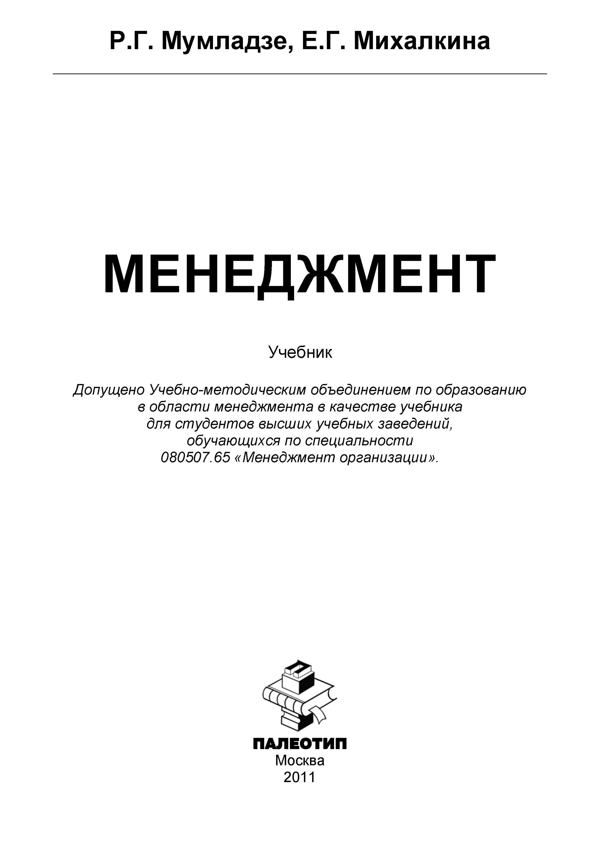 Р. Г. Мумладзе Менеджмент р г мумладзе г н гужина экономика и социология труда учебник