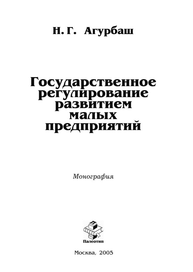 Николай Агурбаш Государственное регулирование развитием малых предприятий
