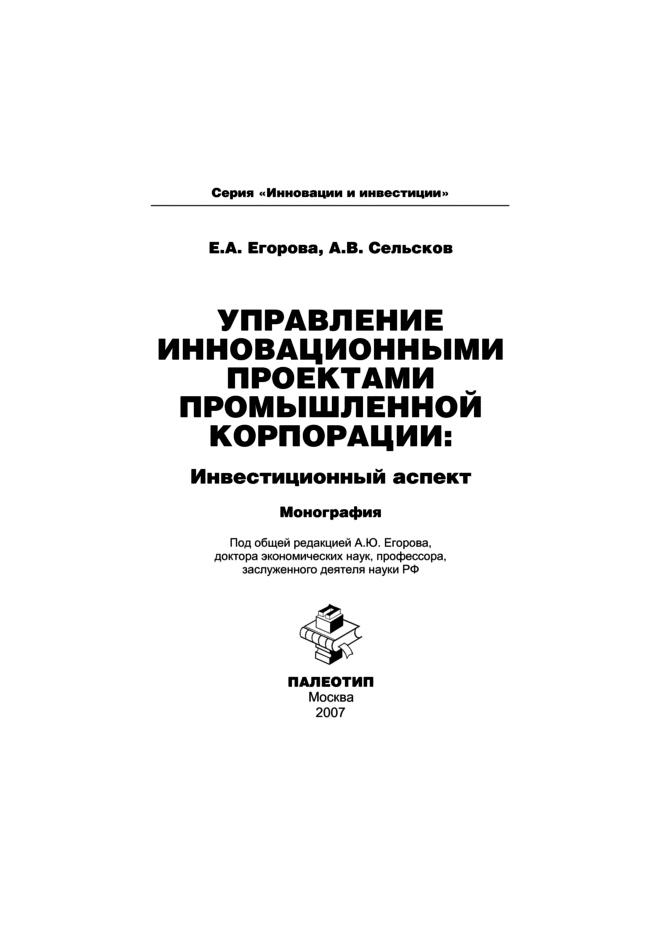 Анатолий Сельсков Управление инновационными проектами промышленной корпорации: инвестиционный аспект
