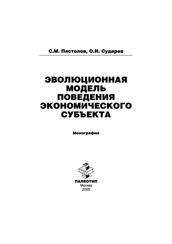 С. М. Пястолов Эволюционная модель поведения экономического субъекта