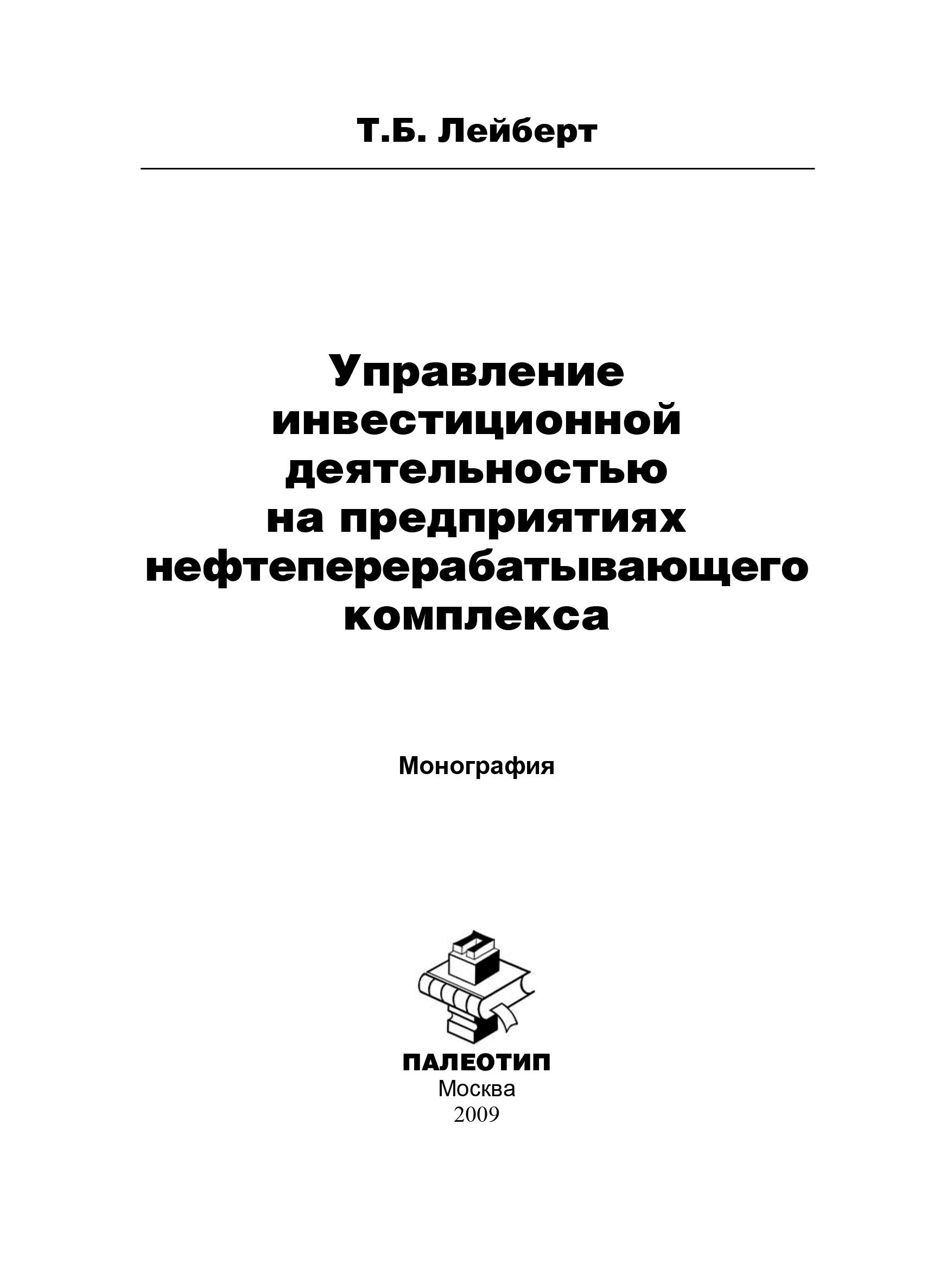 Т. Б. Лейберт Управление инвестиционной деятельностью на предприятиях нефтеперерабатывающего комплекса