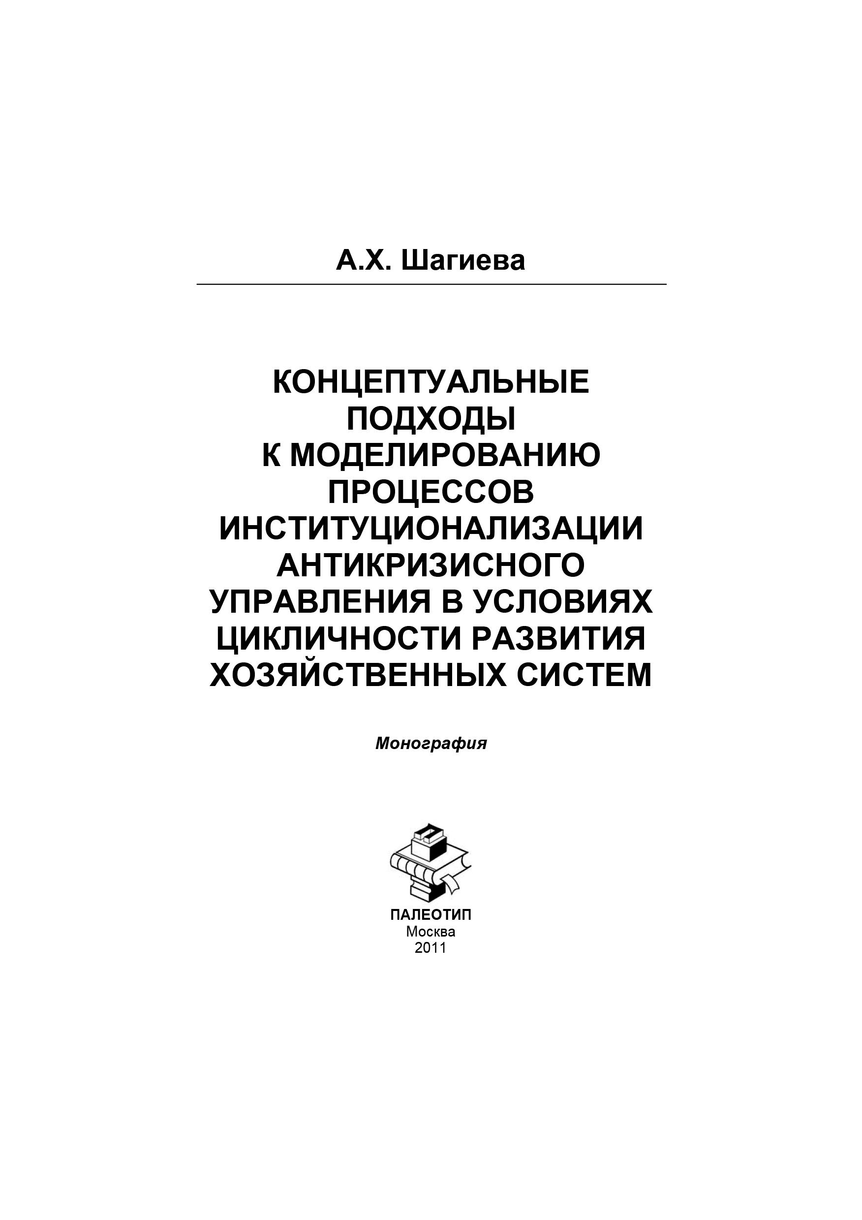 А. Шагиева Инфраструктурное обеспечение инновационного развития экономики коллектив авторов социальные аспекты антикризисного управления
