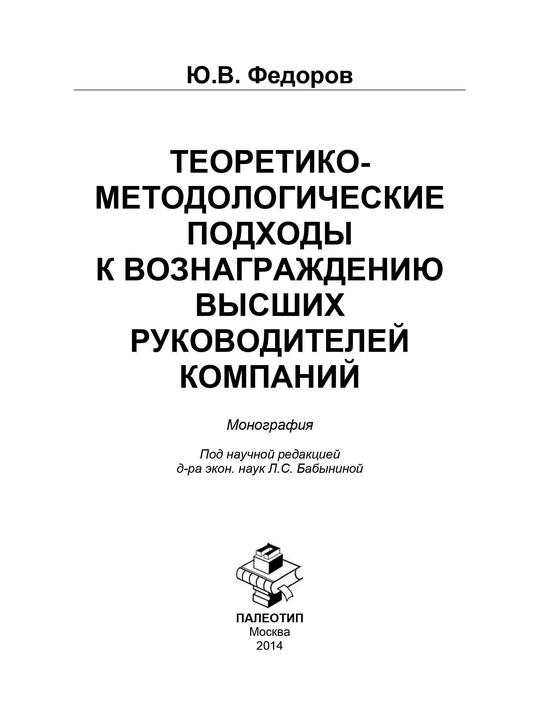 Ю. Федоров Теоретико-методологические подходы к вознаграждению высших руководителей компаний банндалюк о корпоративное управление вопросы практики и оценки российских компаний