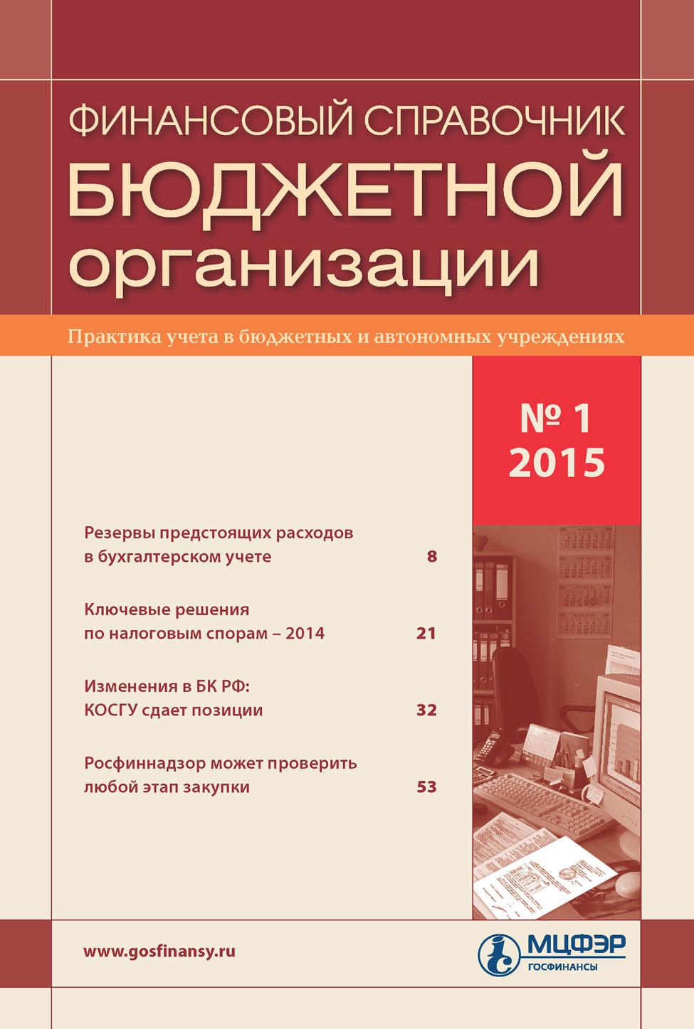 Отсутствует Финансовый справочник бюджетной организации № 1 2015 цены онлайн